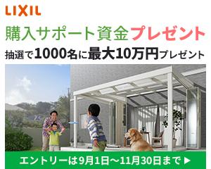 庭de暮らしアップ キャンペーン