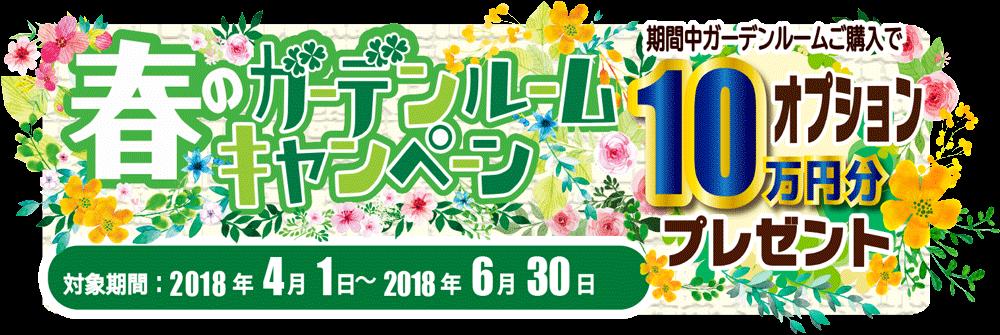 春のガーデンルームキャンペーン