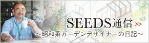 SEEDS通信 - 昭和系ガーデンデザイナーの日記
